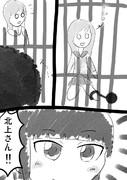 大井っちがセクハラで投獄された漫画(1)