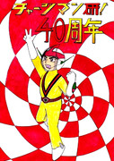 チャージマン研!40周年