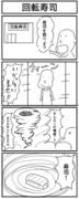4コマ「回転寿司」