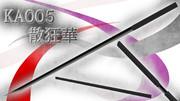 【MMD武器】KA005 Sankyoge / 散狂華 【直刀】