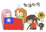 加油台湾!