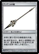 グングニルの槍