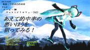 【MMD】おんちゃんの初音ミクの本日の本命『第46回ダービー卿チャレンジトロフィー(G3)』