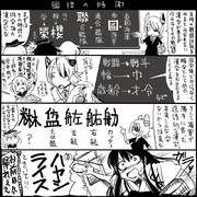 【艦これ】海軍漢字【史実】