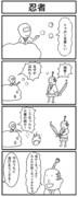 お題4コマ「忍者」