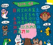森の中公式カレンダー「2014年・4月」