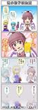 みすちー4コマ 48
