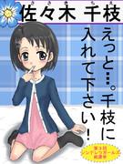 モバマス総選挙千枝ちゃん応援ポスター?