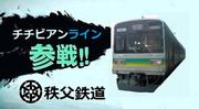 秩父鉄道が参戦したようです。