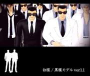 【福本MMD】白服/黒服モデル ver1.1 【モデル更新】