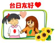 台湾と日本はともだち♪