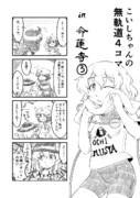 こいしちゃんの無軌道4コマ in 命蓮寺③