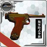 海軍陸式拳銃