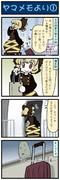 がんばれ小傘さん 1225
