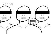 メカクシ団(想像)