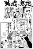 【艦これ漫画】 戦う艦の意地