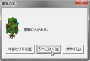 elona的ダイアログ3