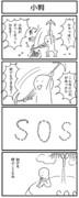 4コマ「小判」