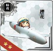 「人間爆弾」桜花