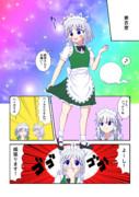 妖夢のメイド修行06