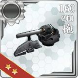 160cm砲