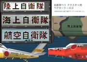 ヘリ用自衛隊ロゴ 配布あり(svg, pdf)