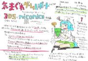 気まぐれゲームレポート 28「3DSのニコニコ 2」