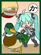 【ねこしゃくしー!】鴨ネギ【初音ミク】