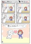 真姫ちゃん専用のメトロノームになって一緒に愛を育みたい