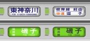 205系0番台 横浜線4種纏め