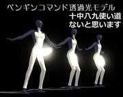 【MMD】ペンコマ透過光モデルVer.1.1.0【健全ロボダイミダラー】