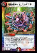 【DM × パズドラ】焔獄蛇神・ヒノカグツチ