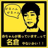 名倉ステッカー