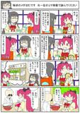 叛逆の2ページ漫画(1P目)