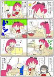 叛逆の2ページ漫画(2P目)