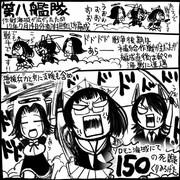 【艦これ】第八艦隊【史実】