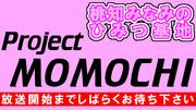 【扉絵】勝手に 〇〇 作ってみた。 Project MOMOCHIの待ち絵【作ってみた】