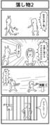 4コマ「落し物2」