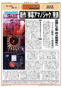 静画版「文々。新聞」第45号(新作『弾幕アマノジャク』 例大祭で発表へ)