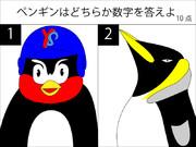 ペンギンはどちらか数字を答えよ