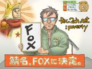 鯖名、FOXに決定。