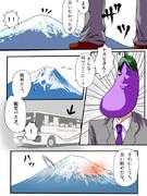マウント★富士①