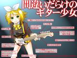 間違いだらけのギター少女