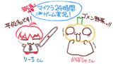 マイクラ24時間ゲーム実況 りーち&かぼちゃ「平仮名です!!!」