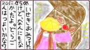 アイちゃんのマイクラ絵日記20日目