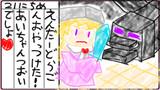 アイちゃんのマイクラ絵日記21日目