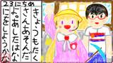アイちゃんのマイクラ絵日記23日目