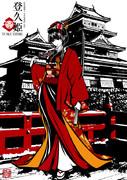 【姫侍】登久姫と松本城 ver.2