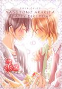 靖友お誕生日おめでとう