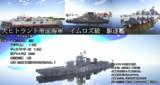 大ヒトラント帝国海軍 駆逐艦